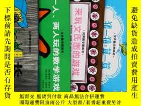 二手書博民逛書店罕見漢聲數學圖畫書(五本和售)看圖Y235141 貴州人民出版社