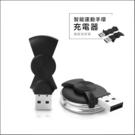 環智能運動手環充電器 【CA0059】 環智能運動手環充電器 CA0056