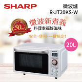 【天天限時】SHARP 夏普 R-JT20KS(W) 20L快速加熱微波爐
