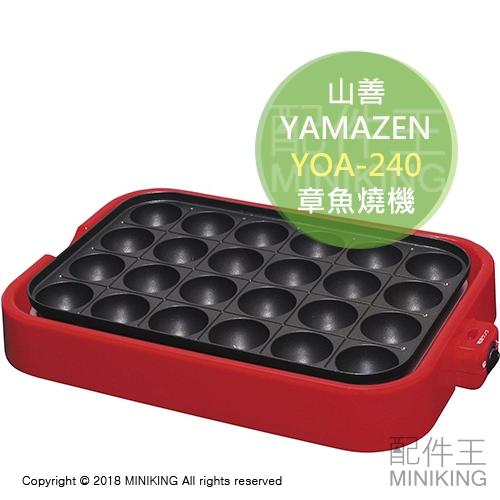 【配件王】日本代購 YAMAZEN 山善 YOA-240 章魚燒機 烤章魚燒 章魚小丸子 烤盤可拆 24孔