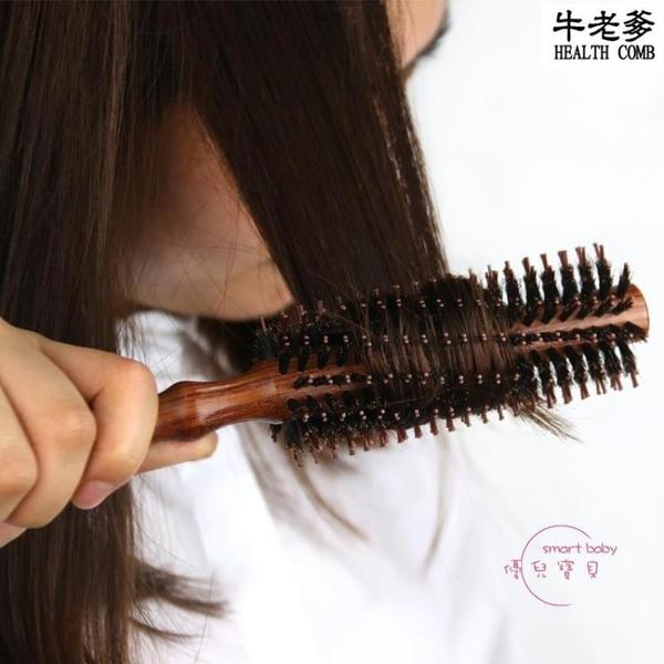 美髮梳 圓梳子滾梳捲髮梳子內扣吹直髮梨花鬃毛梳髮廊理髮店美髮圓筒捲梳 【快速出貨】