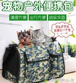 寵物包貓咪背包泰迪外出旅行包兔子狗狗包包貓包便攜籠袋子箱用品 YXS優家小鋪