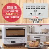 日本代購 空運 Panasonic 國際牌 NB-DT51 烤箱 烤麵包機 8段溫度 食物乾燥功能