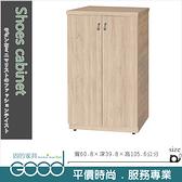 《固的家具GOOD》40-2-AG 梧桐2×3.5尺開門鞋櫃【雙北市含搬運組裝】
