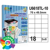 彩之舞 進口雷射亮面膠質防水標籤 3x6直角 18格無邊 10張入 / 包 U6618TL-10