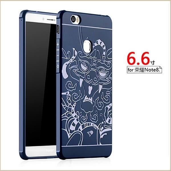 龍紋系列 華為 榮耀 Note8 手機殼 防摔 抗震 立體浮雕 全包邊 手機套 榮耀Note8 保護套 硅膠套 軟殼