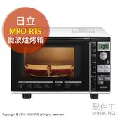 日本代購 日立 HITACHI MRO-RT5 微波爐烤箱 18L 熱風循環 無油氣炸 烤吐司麵包 內建菜單
