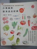 【書寶二手書T1/保健_XGC】小雨麻的副食品全紀錄(2015增修版)_小雨麻