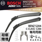 BOSCH BENZ S204 C-CLASS C200 10~14年 歐規專用雨刷 免運 贈潑水劑 24 24吋
