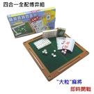 四合一麻將組 麻將套餐 (大號)麻將 旅遊麻將 宿舍麻將 麻將 桌子+遊戲紙+骰子 麻雀 撲克 【塔克】
