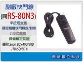 【免運費】副廠快門線 同Canon RS-80N3/RS80N3 (適用30D/40D/50D/7D/5D/5D II)