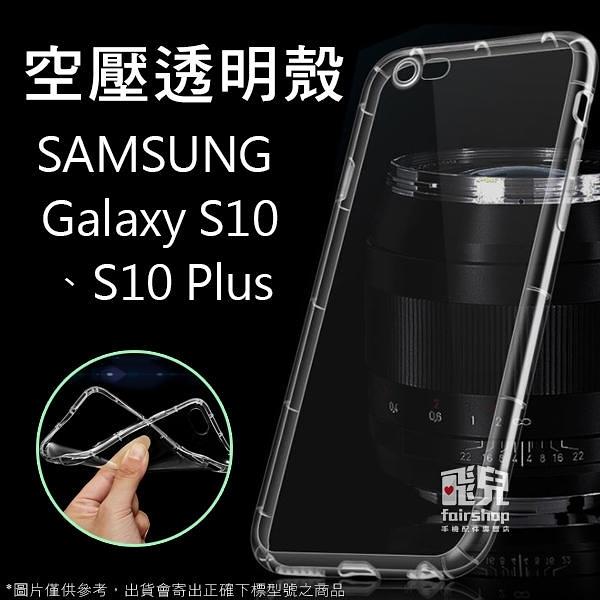 【妃凡】像裸機般透!空壓殼 三星 Galaxy S10/S10 Plus 軟殼 手機殼 透明 保護殼 保護套 198