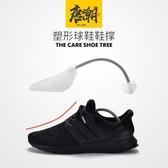 鞋撐擴鞋器撐鞋器防皺修復護理空軍一號防變形定型可調節球鞋護盾【免運】