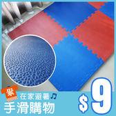 瑜珈墊 爬行墊 安全墊 巧拼【CP039】梨皮紋地墊(無附邊條) 5色可選 台灣製造 家購網