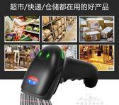 掃描槍無線掃碼槍快遞巴把搶超市二維條形碼有線鐳射掃描儀器『夢娜麗莎精品館』