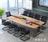 會議桌長方形桌簡約現代橢圓形辦公桌員工培訓長桌會客洽談接待桌 aj6109『美鞋公社』