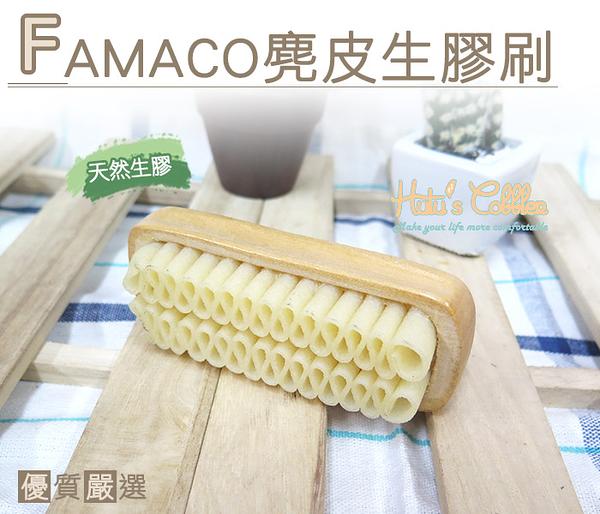 糊塗鞋匠 優質鞋材 P48 法國 FAMACO麂皮生膠刷 麂皮專用 去除麂皮表面的殘膠與髒污