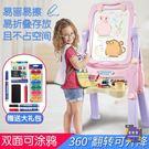 畫板 兒童畫板磁性雙面支架式可翻轉男女生小孩寫字塗鴉黑白畫板T 4款