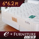 『 e+傢俱 』法國名床舒丹普柔夢 6尺雙人床墊 台中實體門市歡迎試躺 台中免運免搬樓層費