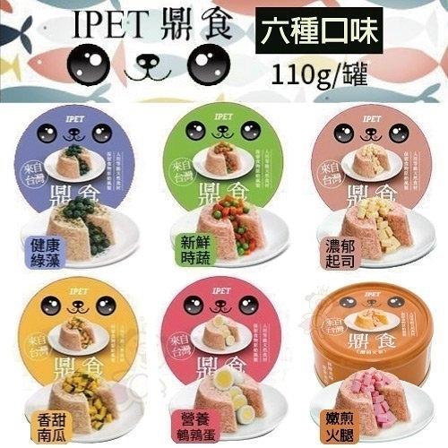 『寵喵樂旗艦店』台灣.鼎食狗罐頭110g【單罐裝】