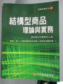 【書寶二手書T8/財經企管_XFL】結構型商品理論與實務3/e_本院編輯委員會