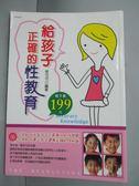 【書寶二手書T8/親子_GLY】給孩子正確的性教育_侯可可