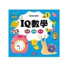 動腦遊戲書(IQ數學1)