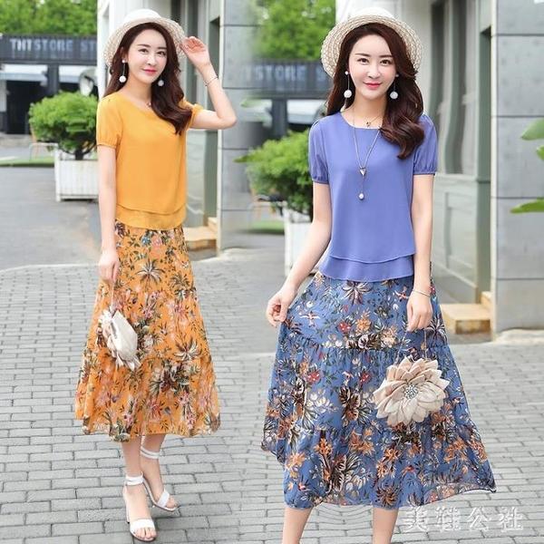 2020年新款夏天顯瘦長裙兩件式雪紡連身裙短袖碎花氣質洋裝 LF2323『美鞋公社』
