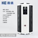 『HELLER』嘉儀 即熱式電膜電暖器 KEY-D300W / KEYD300W **免運費**