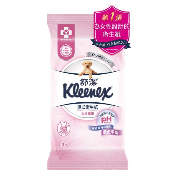 舒潔女性專用濕式衛生紙10抽 【康是美】