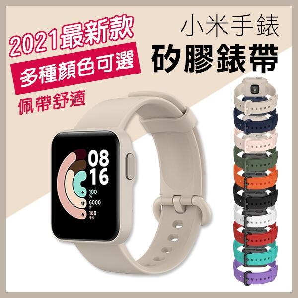 【妃凡】2021最新!限量送保護貼《小米手錶 超值版 矽膠錶帶》lite腕帶 智能 彩色腕帶 替換錶帶 30