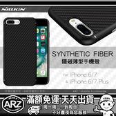 NILLKIN 隱磁薄型手機殼 iPhone8 iPhone7 iPhone 6s Plus 磁吸搭用保護殼 i8 i7 i6s 碳纖維紋軟殼 ARZ
