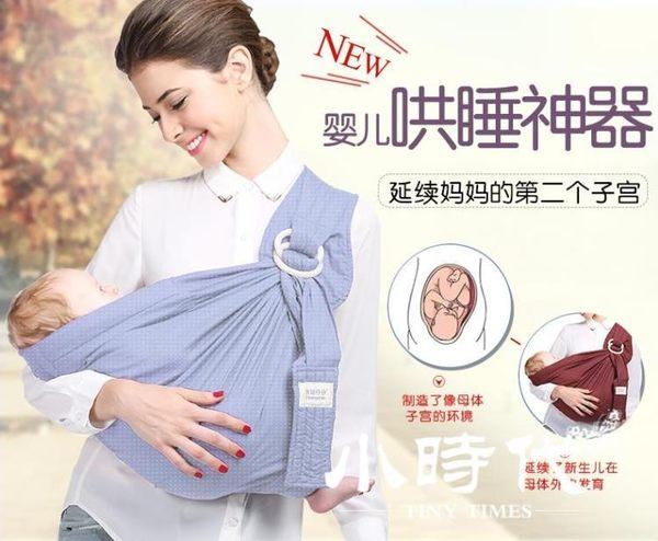 嬰兒背帶/橫抱式/背巾/哄睡/育兒哺乳/可調/腰凳保暖 四季皆宜 N-12