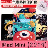 【萌萌噠】Apple iPad Mini (2019) 7.9吋 彩繪浮雕側翻皮套 卡通塗鴉 兩擋支架 四角加厚平板套
