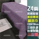 24兩純棉毛巾被.鋪床巾(133cmX195cm)-單件(三色)台灣製.涼被.保暖被[70456]