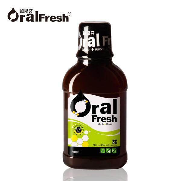 Oral Fresh 歐樂芬天然口腔保健液/漱口水 300ml 牙周病預防專利