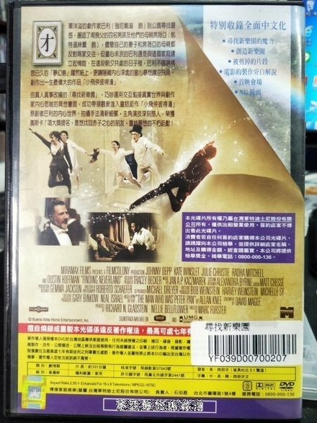 挖寶二手片-Z61-009-正版DVD-電影【尋找新樂園】-強尼戴普 凱特溫絲蕾 茱莉克莉絲蒂(直購價)經典