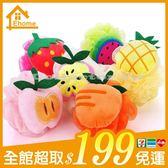 ✤宜家✤水果造型彩色掛繩沐浴球 加厚沐浴球 起泡沐浴球