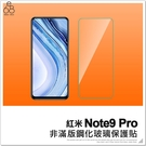 紅米Note9 Pro 非滿版鋼化玻璃保護貼 玻璃貼 鋼化膜 保護膜 螢幕貼 H06X3