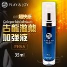 情趣用品 台灣製造 Play&Joy狂潮‧女性專用 - 古龍激熱加強液 35g