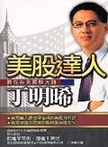 二手書博民逛書店 《美股達人丁明晞》 R2Y ISBN:9577767060│丁明晞/著