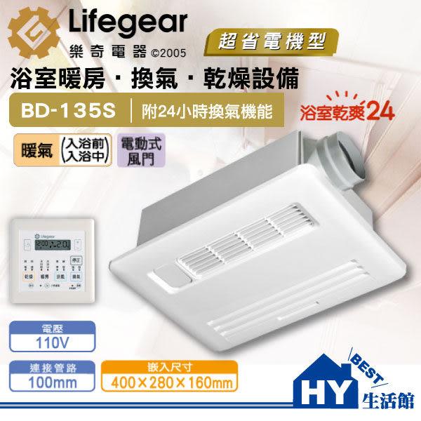 《HY生活館》樂奇浴室暖風乾燥機 BD-135S 浴室暖房乾燥機 換氣設備 110V【分期0利率】