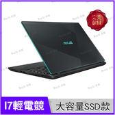 華碩 ASUS X560UD 閃電藍 250G SSD+1T雙碟加強版【i7 8550/15.6吋/NV 1050 2G/固態硬碟/Win10/Buy3c奇展】X560
