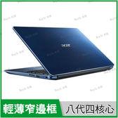 宏碁 acer Swift 3 SF314-56G-59S8 藍【i5 8265U/14吋/MX250/獨顯/IPS/輕薄/窄邊框/金屬/Intel/筆電/Buy3c奇展】
