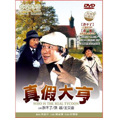 真假大亨DVD (經典珍藏版) 許不了/孫越