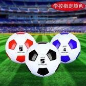 年終盛宴  黑白紅白藍白相間足球5號訓練4號兒童pu足球中小學生中考專用足球   初見居家