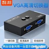 磊邦 vga切換器2進1出電腦顯示器視頻轉換器分配器連接線兩口臺式 夏季狂歡