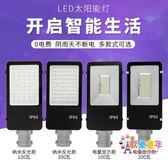 太陽能燈戶外庭院燈新農村高桿路燈超亮道路照明防水智慧路燈頭