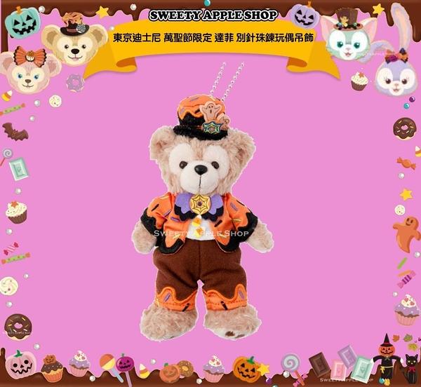 (現貨&樂園實拍圖) 東京迪士尼 萬聖節 達菲 DUFFY 別針珠鏈玩偶吊飾