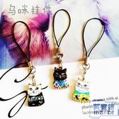 2個裝 貓咪手機掛件可愛短款U盤掛繩鏈小吊墜掛飾【英賽德3C數碼館】